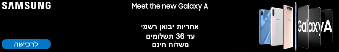 סמסונג גלקסי - מבצע