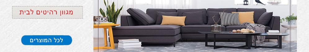 רהיטים לבית בזול
