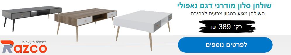 שולחן סלון נאפולי במבצע- אלרז יבוא ושיווק