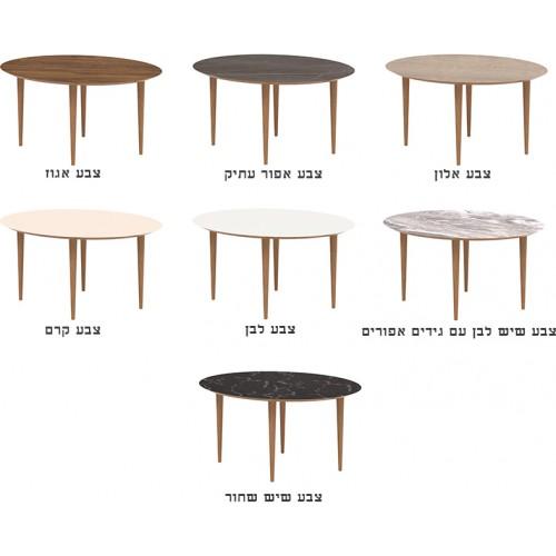 צבעים של שולחן סלון דגם סלבדור מבית רזקו - RAZCO